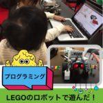 LEGO×プログラミング教室に参加したよっ!