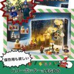 【LEGO75964】ハリーポッターが歴代のアドベントカレンダーで一番のお気に入り&乳児のLEGO誤飲防止法