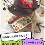 実は知られていない「ゆうちょ銀行」恒例の口座開設1000円お年玉キャンペーン