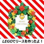 LEGOでクリスマスリースを作ったよ!おおまかな作り方と使ったパーツ